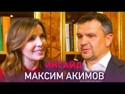 Максим Акимов. Инсайд