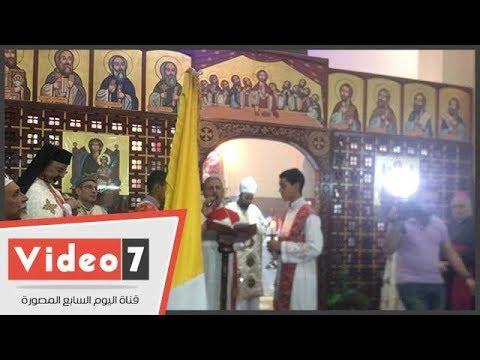 بدء القداس الإلهى لتدشين مزار العائلة المقدسة بأسيوط بحضور سفير الفاتيكان
