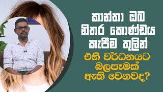ඔබ නිතර කොණ්ඩය කැපීම තුලින් එහි වර්ධනයට බලපෑමක් ඇති වෙනවද? | Piyum Vila | 22 - 03 - 2021 | SiyathaTV Thumbnail