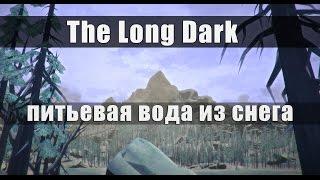 вода из снега в The Long Dark #1