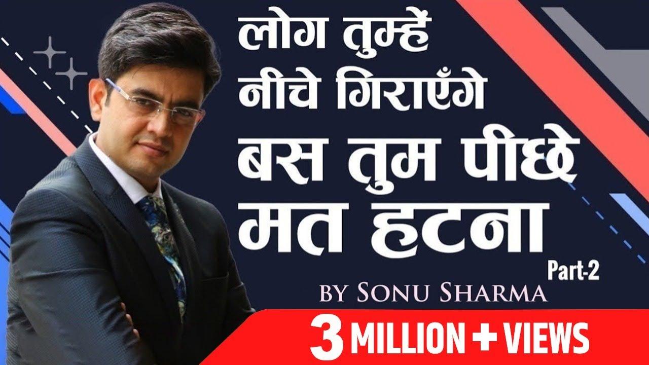 बस तुम पीछे मत हटना Part 2 ! success Tips Through Sonu Sharma | Sonu Sharma
