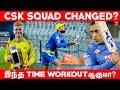 CSK Squad Change ஆகுதா? | CSK Vs SRH | MS Dhoni | David Warner | #IPLAnalysis2019