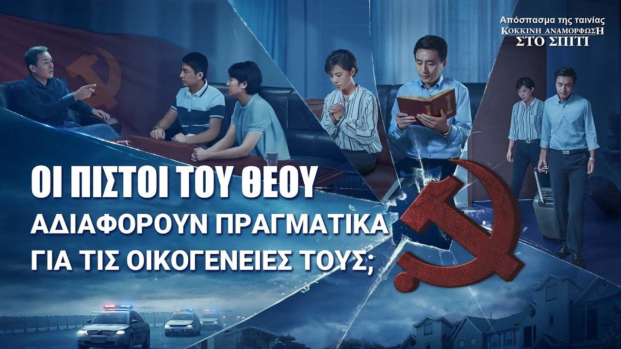 Ελληνικές ταινίες (4) - Οι πιστοί του Θεού αδιαφορούν πραγματικά για τις οικογένειές τους;
