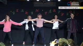 [Koreai Kulturális Központ] 2017 Year End Party Performance: K-pop