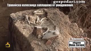 След наши репортажи Министерство на културата направи частичен ремонт на могилата в Караново