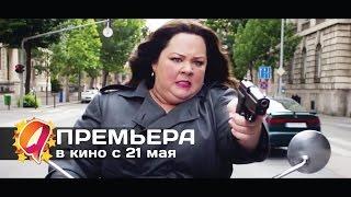 Шпион (2015) HD трейлер | премьера 21 мая