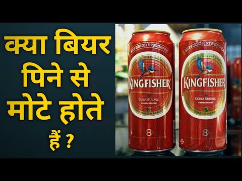 Beer For Weight Gain ? बियर पिने के फायदे और नुकसान