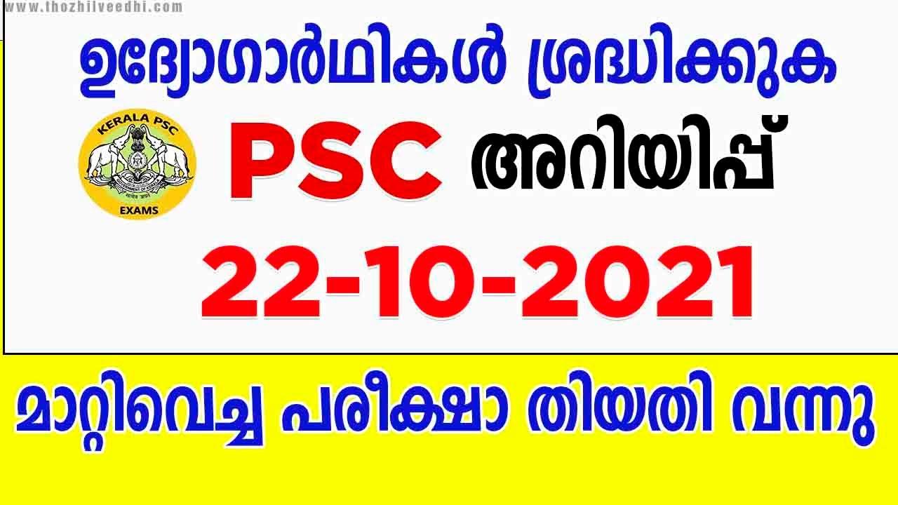 ഉദ്യോഗാര്ഥികള് ശ്രദ്ധിക്കുക: PSC അറിയിപ്പ് | Latest PSC NEWS