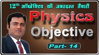 #14 physics objective class 12th Bihar board exam 2020 by Dilip Hrishabh Samastipur