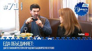 Уралым #71   Декабрь 2019 (ТВ-передача башкир Южного Урала)