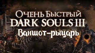 Ваншот-рыцарь! Очень быстрый Dark Souls III