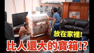 【放火】在家中放比人還大的寶箱!? 家人的反應會是什麼呢?