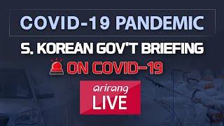 Live  🔊 S. Korean Gov't Briefing On Covid-19