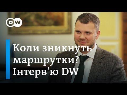 Про транспорт, ціни на проїзд та маршрутки - міністр інфраструктури в інтерв'ю DW| DW Ukrainian
