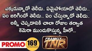 Next In Frankly With TNR #169 - Exclusive Interview - Promo || Talking Movies With iDream