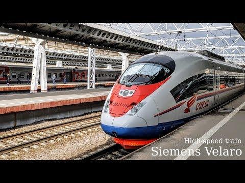 "Высокоскоростной электропоезд ""Сапсан"" . Hi-speed train Sapsan Siemens Velaro. (Russia)"