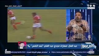 فاصل من الضحك بين رضا عبد العال ومجدي عبد الغني على مين أحرف من التاني