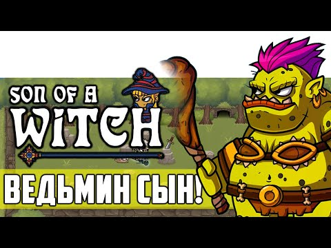 Son of a Witch - [Обзор] - Beat'em'up рогалик ►