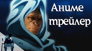 Планета обезьян: Война — Аниме трейлер