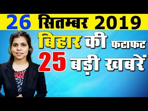 Daily Bihar Today news updates of all Bihar districts in Hindi. Gaya Patna Muzaffarpur & Darbhanga.