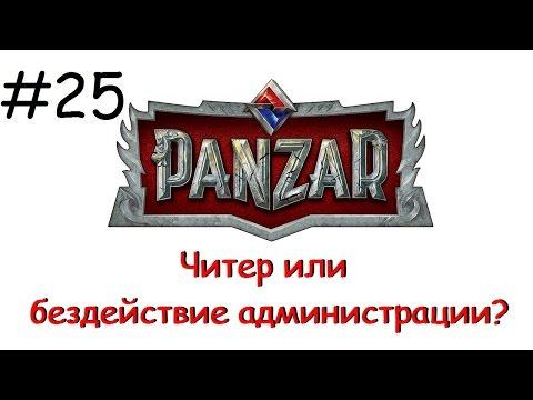видео: panzar s1e25 Читер или бездействие администрации?