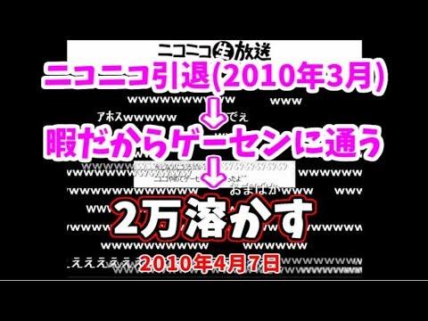 ニコニコを引退したうんこちゃん、蛟の放送に登場【2010/04/07】