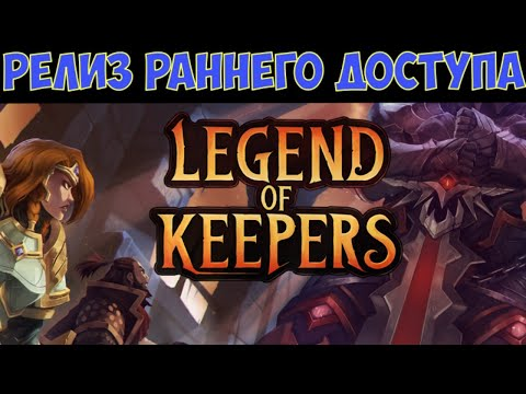 Legend Of Keepers: Career Of A Dungeon Master - Релиз раннего доступа.
