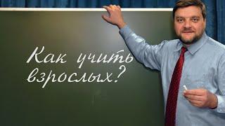 PT202 Rus 29. Основы и процесс христианского обучения. Как учить взрослых?
