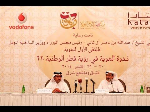 ندوة الهوية في رؤية قطر الوطنية 2030