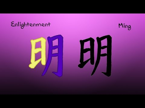Chinese Characters AMUSE! Enlightenment (Ming) is based on the sun and moon