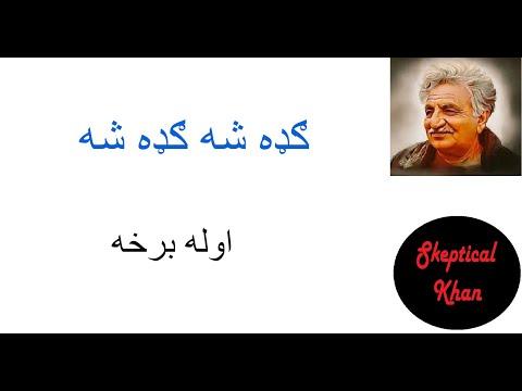 Let Understand Ghani Khan Poetry with Sardar Ali Takkar (Gada sha Gada Sha)Part 1 thumbnail