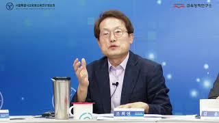2020 서울교육 국제 웨비나  포스트 코로나19 사회와 교육의 변화, 방향, 가능성