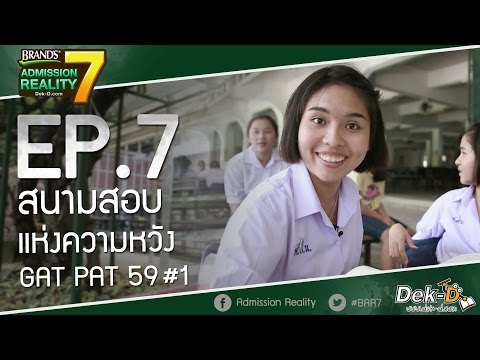 [BAR7:EP7] สนามสอบแห่งความหวัง GAT PAT 59 #1