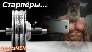 Долгожительство и бодибилдинг - Longevity and bodybuilding (качки)-sportsMEN-[UniversalMAN]