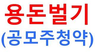 용돈벌기(2)-공모주청약이란?