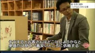 日本の富裕層ビジネス thumbnail