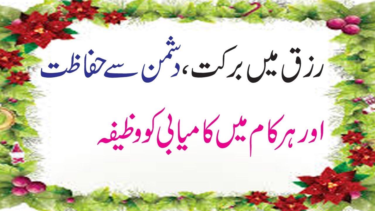 Rukawat Door Karny Rizq Mein Barqat or Dushman Say Hifazat Ka Wazifa ...