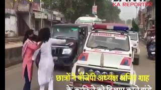 Girls thrashed by male cop for showing black flasg to BJP President Amit Shah