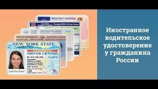 Иностранное водительское удостоверение на территории РФ