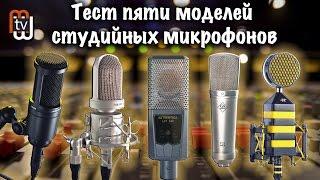 Тест пяти моделей студийных микрофонов (Audio-Technica, GAP, Октава, Neat, Lewitt)