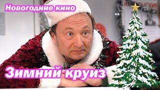 Новогодний Фильм Зимний круиз 2013 онлайн Новый год застал на службе  Встречаем Новый Год 2016