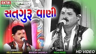 Satguru Vani || Velu Bharwad || Devotional Song || Ekta Sound