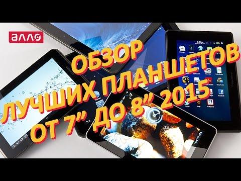 Лучшие 7-8 дюймовые планшеты за 2015 год
