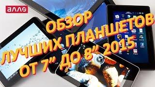 Лучшие 7-8 дюймовые планшеты за 2015 год(Купить данные планшеты Вы можете, оформив заказ у нас на сайте: 1. Nomi C07008 Sigma: http://allo.ua/ru/products/internet-planshety/nomi-c07008-s..., 2016-01-12T17:00:30.000Z)