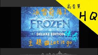 【冰雪奇緣1原聲帶】-『Let It Go』-「隨他吧...」-[HQ高音質]《動態歌詞/英文》-[4K][CC字幕][原版伴奏]
