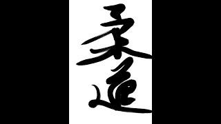 柔道 木村政彦氏の大外刈りの研究