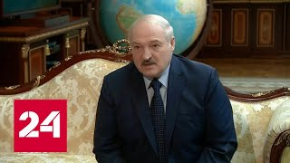Дело о геноциде белорусского народа: Лукашенко просит помочь Россию - Россия 24 