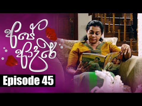 Ape Adare | අපේ ආදරේ Episode 45 | 23 - 05 - 2018 | Siyatha TV