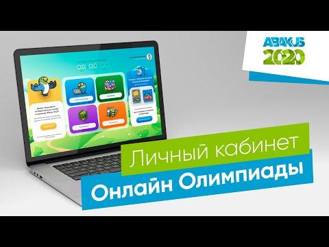 Видеоурок олимпиады личный кабинет