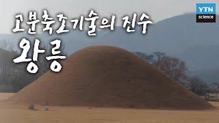 고분축조기술의 진수, 왕릉 / YTN 사이언스